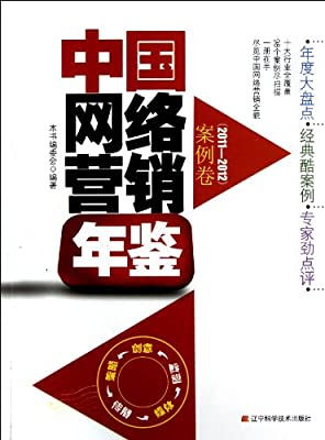 中国网络营销年鉴:案例卷.pdf