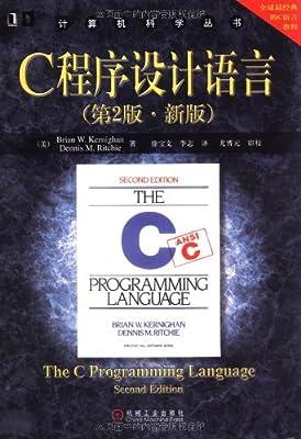 C程序设计语言.pdf