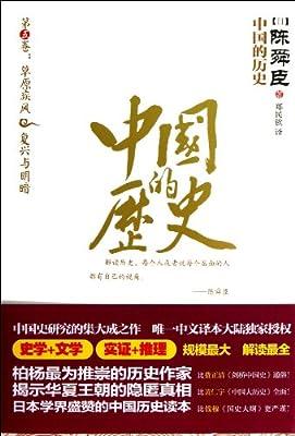 中国的历史•草原疾风:复兴与明暗.pdf
