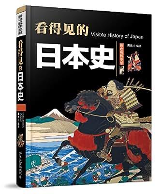 看得见的日本史.pdf