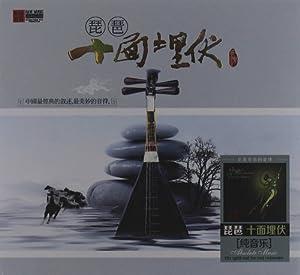 琵琶十面埋伏(2cd)