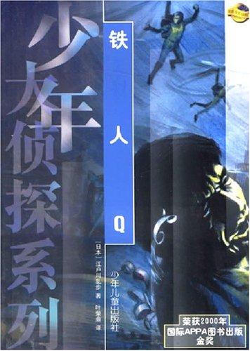铁人Q/江户川乱步下载