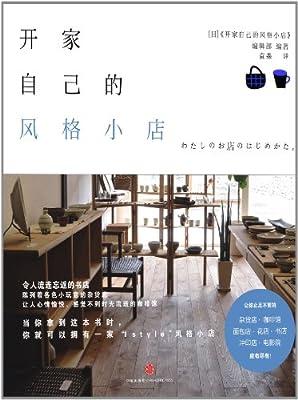 开家自己的风格小店.pdf
