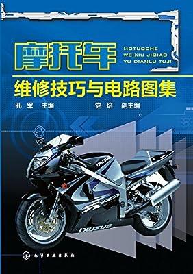 摩托车维修技巧与电路图集.pdf