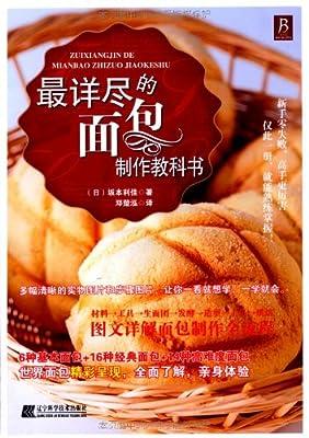 最详尽的面包制作教科书.pdf