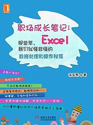 Excel职场成长笔记1:那些年,我们似懂非懂的数据处理和操作秘笈.pdf