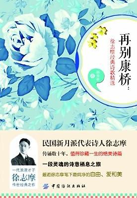再别康桥:徐志摩经典诗歌精选.pdf