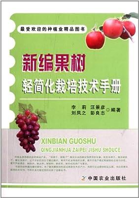 最受欢迎的种植业精品图书:新编果树轻简化栽培技术手册.pdf
