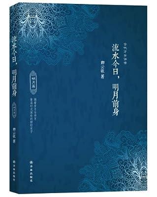 流水今日,明月前身.pdf