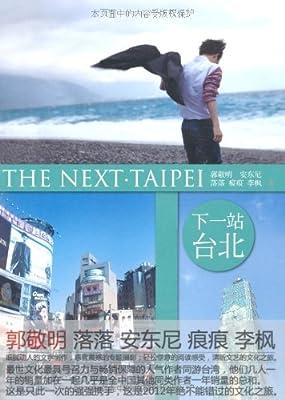 下一站•台北.pdf
