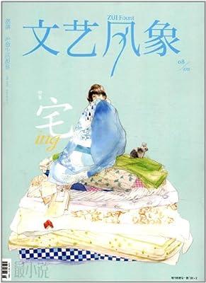 文艺风象•宅ING.pdf