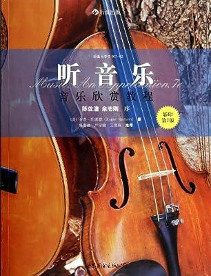 听音乐-音乐欣赏教程-影印第7版.pdf
