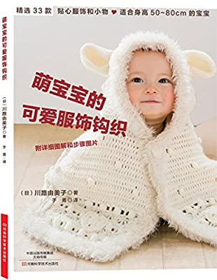 萌宝宝的可爱服饰钩织.pdf