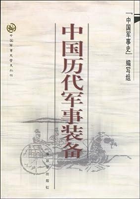 中国历代军事装备.pdf