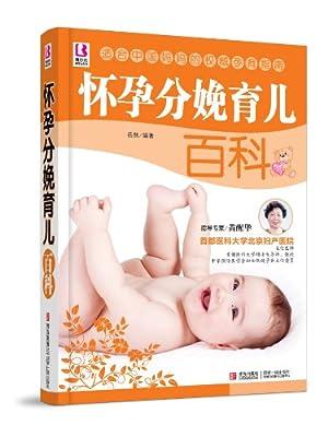 怀孕分娩育儿百科.pdf
