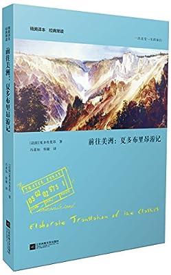 前往美洲:夏多布里昂游记.pdf
