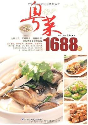 粤菜1688例.pdf