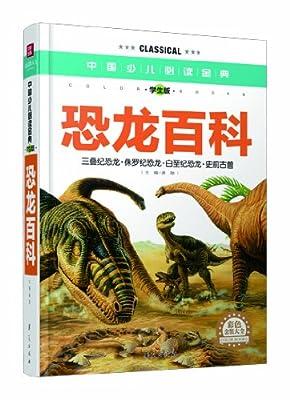 恐龙百科•彩色金装大全.pdf
