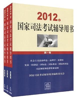 2012年国家司法考试辅导用书.pdf