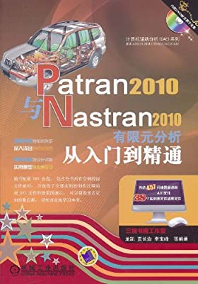 Patran2010与Nastran2010有限元分析从入门到精通.pdf