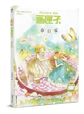 画匣子7·春日宴.pdf
