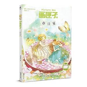 画匣子7・春日宴