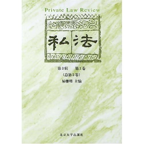 私法(第3辑第1卷总第5卷)