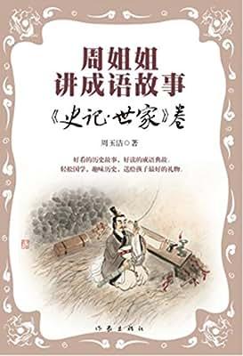 周姐姐讲成语故事:《史记·世家》卷.pdf