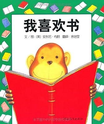 我喜欢书.pdf