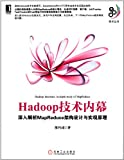 Hadoop技术内幕:深入解析MapReduce架构设计与实现原理