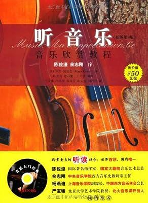 听音乐音乐欣赏教程.pdf