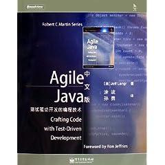 Agile Java中文版:测试驱动开发的编程技术