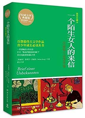 一个陌生女人的来信:茨威格小说菁华集.pdf