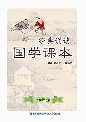 经典诵读·国学课本:二年级上册.pdf
