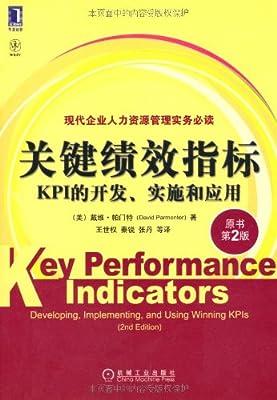 关键绩效指标:KPI的开发、实施和应用.pdf