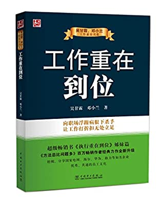 吴甘霖、邓小兰工作素养书系:工作重在到位.pdf