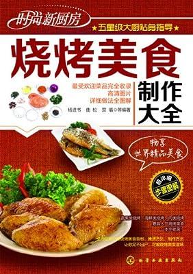 时尚新厨房--烧烤美食制作大全.pdf