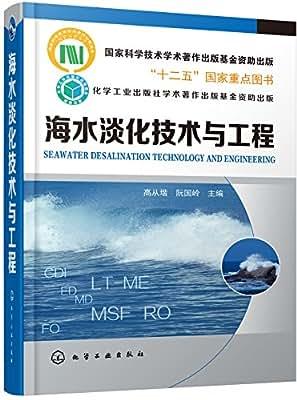 海水淡化技术与工程.pdf