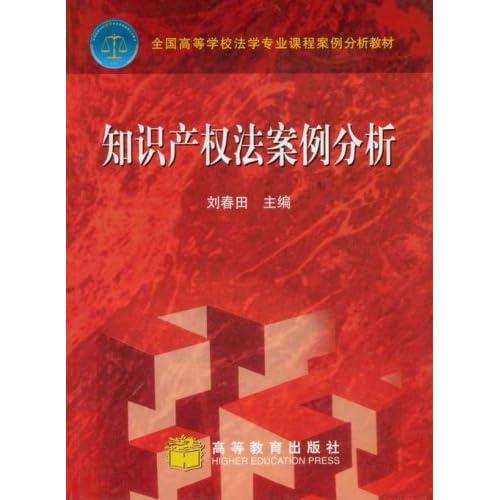 知识产权法案例分析(全国高等学校法学专业课程案例分析教材)