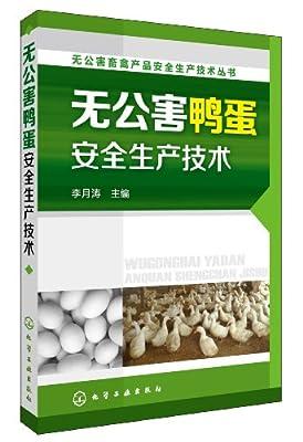 无公害鸭蛋安全生产技术.pdf