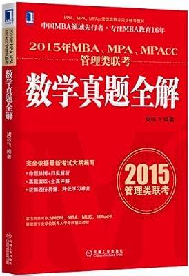 MBA、MPA、MPAcc管理类联考同步辅导教材:MBA、MPA、MPAcc管理类联考数学真题全解.pdf