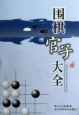 围棋官子大全.pdf