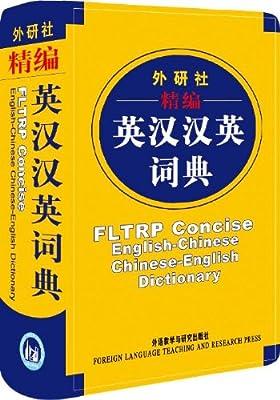 外研社精编英汉汉英词典.pdf