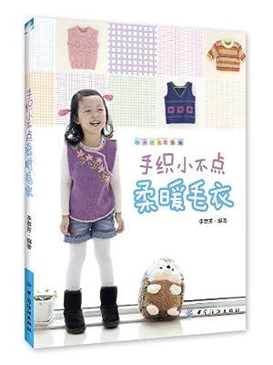 手织小不点柔暖毛衣.pdf