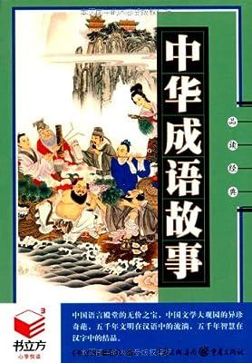 中华成语故事.pdf