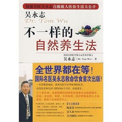 吴永志不一样的自然养生法+不一样的自然养生法:实践100问 共2本.pdf