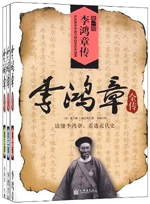 李鸿章全传.pdf