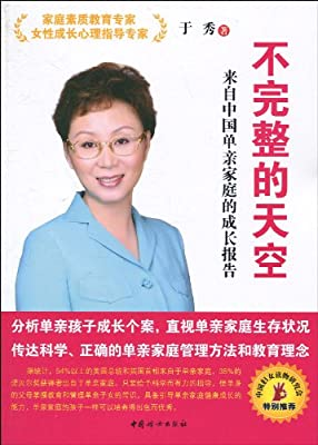 不完整的天空•来自中国单亲家庭的成长报告.pdf