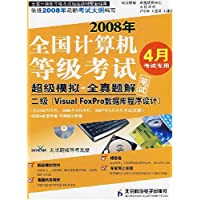 2008年全国计算机等级考试超级模拟+全真试题:二级