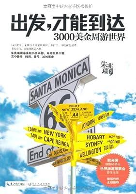 出发,才能到达:3000美金周游世界.pdf